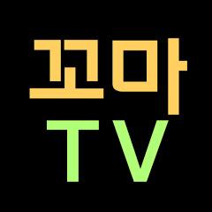 꼬마TV Kid's TV