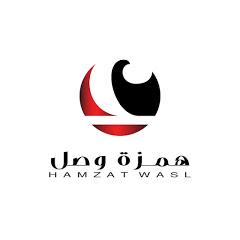 Hamzat Wasl همزة وصل