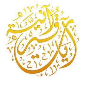 آيات قرآنية / ayat qurania
