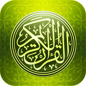 Holy Quran القرآن الكريم
