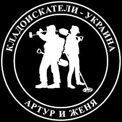 Кладоискатели - Украина