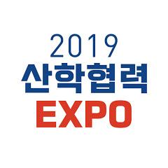 2019 산학협력 EXPO