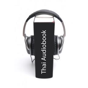 หนังสือเสียง Thai Audiobook