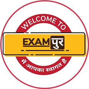 Examपुर