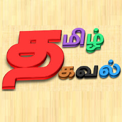 Tamil Thagaval