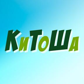 КиТоШа -Киндер Тойс Шоу
