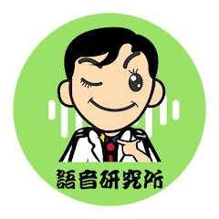 語音研究所