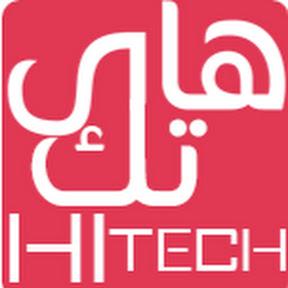 هاي تك Hi Tech l