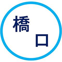 橋口誠志郎