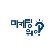 마케팅웨이 최준호