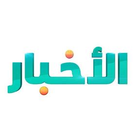 Alakhbar - الاخبار