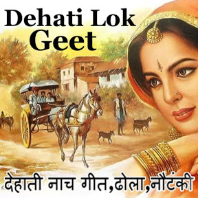 Dehati Lok Geet