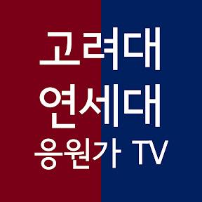 고려대학교 연세대학교 응원가 TV