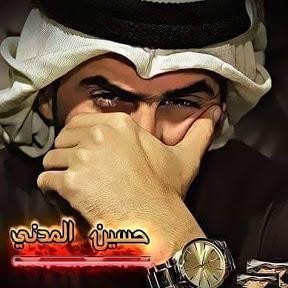 حسين المدني