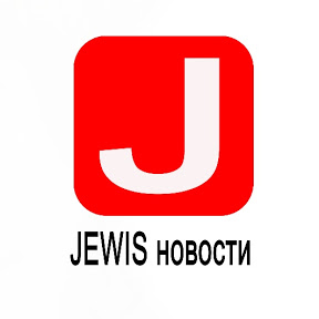 JEWIS новости