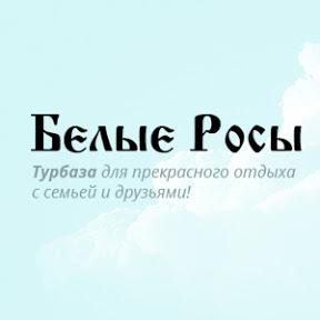 "База отдыха ""Белые Росы"" РБ, Витебск"