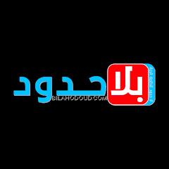 بلا حدود / Bilahodoud