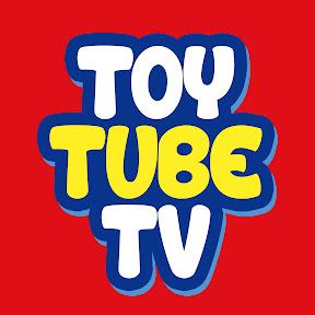 토이튜브TV [ToyTubeTV]