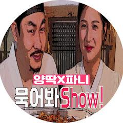 양딱X파니 묵어봐Show