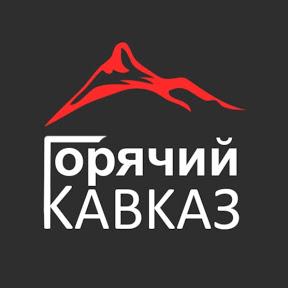 Горячий Кавказ