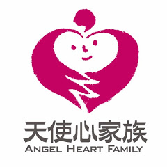 Angel Heart Family天使心家族基金會