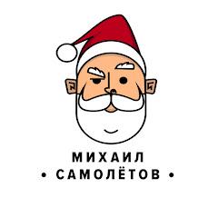Михаил Самолетов