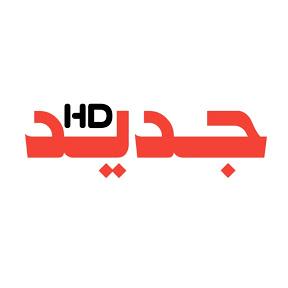 جديد HD