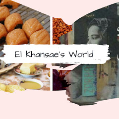 El Khansae's World عالم الخنساء