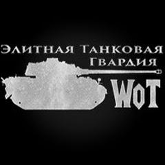WoT Элитная Танковая Гвардия
