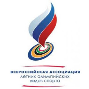 ВАЛОВС Всероссийская ассоциация летних олимпийских видов спорта