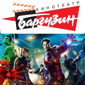 Кинотеатр Баргузин