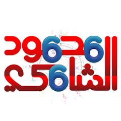 الشامى الكبير