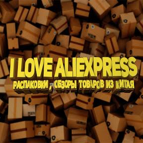 I love AliExpress! Товары из Китая