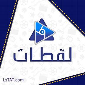 L2tat.com لقطات