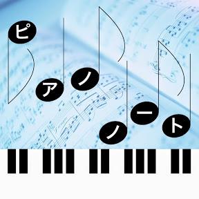 ピアノノート Piano Note
