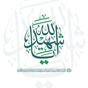 مؤسسة مرقد الشهيد محمد الصدر الثقافية الخيرية