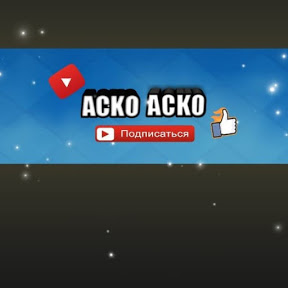 АСКО АСКО