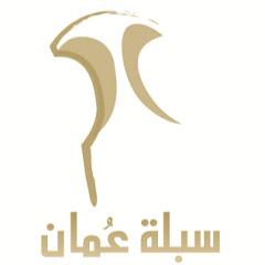 في سلطنة عمان