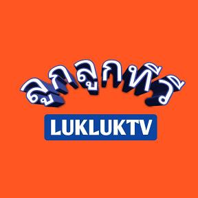 ลูกลูกทีวี LukLukTV