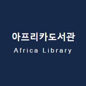 아프리카도서관