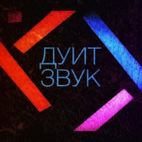 ДуИт ЗВУК