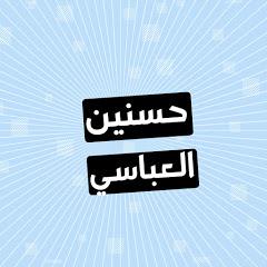 حسنين العباسي _ Hasanen Alabasi