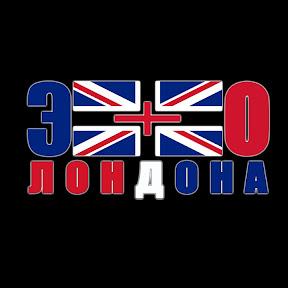 Эхо Лондона London Echo