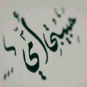 alwafà.طبعي الوفاء امي حبيبتي