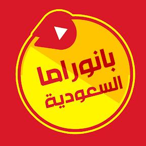 بانوراما السعودية