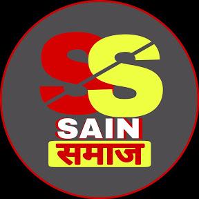 Sain Samaj