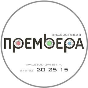 Видеостудия ПРЕМЬЕРА