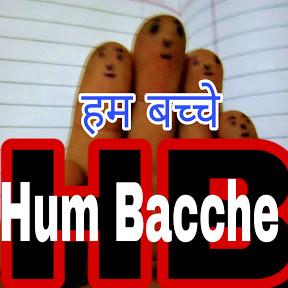 हम बच्चे Hum Bacche