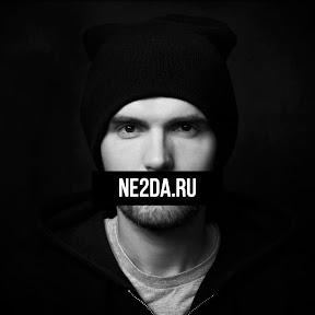 Проект Ne2Da. Noize MC