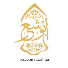Abu Shaar Bro - الإخوة أبوشعر